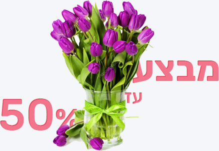 זרי פרחים בחיפה