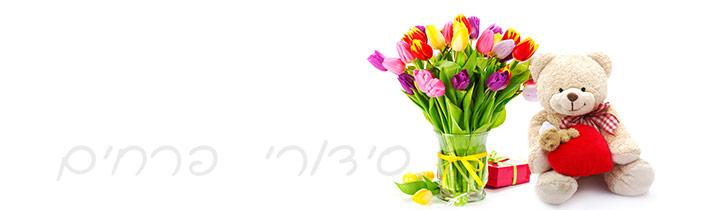 סידורי פרחים
